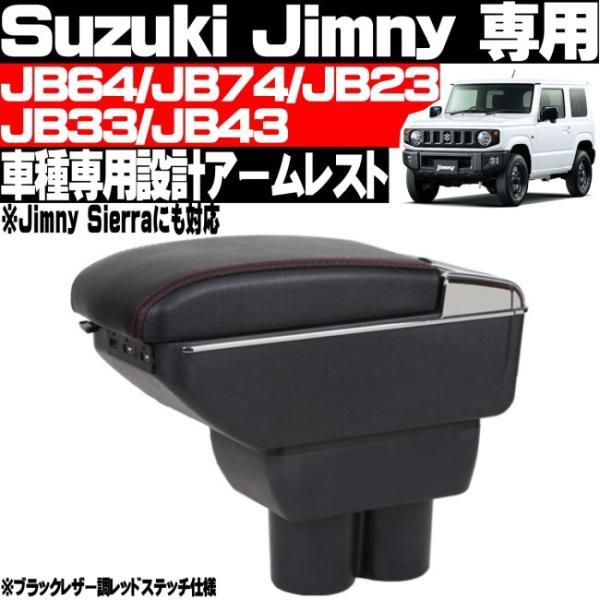 ジムニー JB64 JB74 JB23 JB33 JB43 ア-ムレスト 純正ホルダー 対応 コンソールボックス USBポート ドリンクホルダー 灰皿付