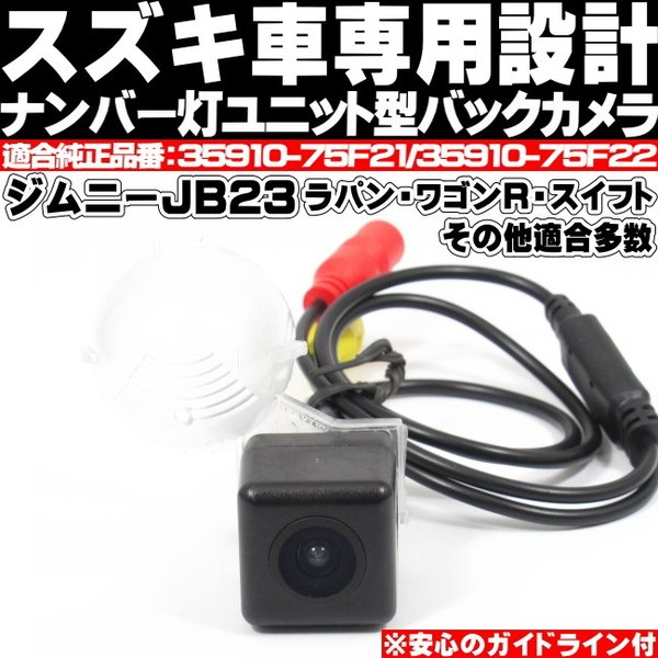 ジムニーJB23 バックカメラ スズキ車専用 ナンバー灯ユニット一体式 ラパン ワゴンR 等 適合多数