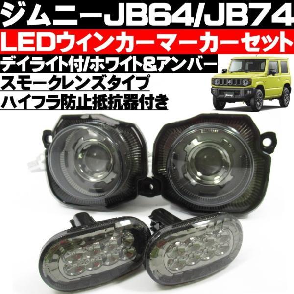 ジムニー JB64 ジムニーシエラ JB74 LED ウィンカー コーナーマーカー セット スモークタイプ クリアタイプ ハイフラ防止抵抗器付
