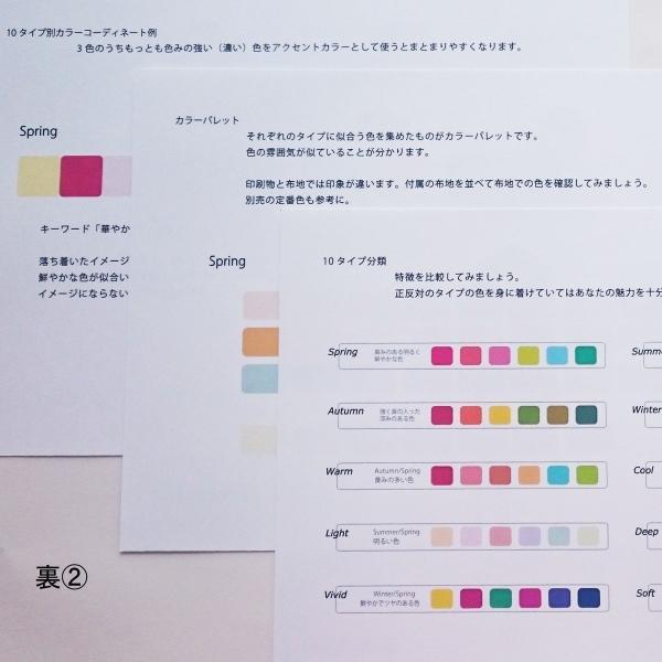 パーソナルカラー 10タイプ カラーコーディネート 練習帳 布|nrkcolorshop2|05