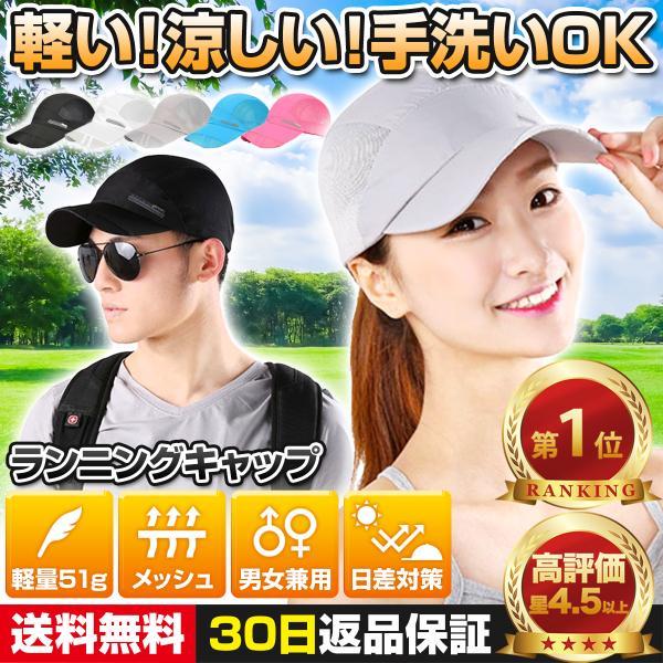 ランニングキャップメッシュメンズレディース帽子UVカットサイズ調節可日よけ