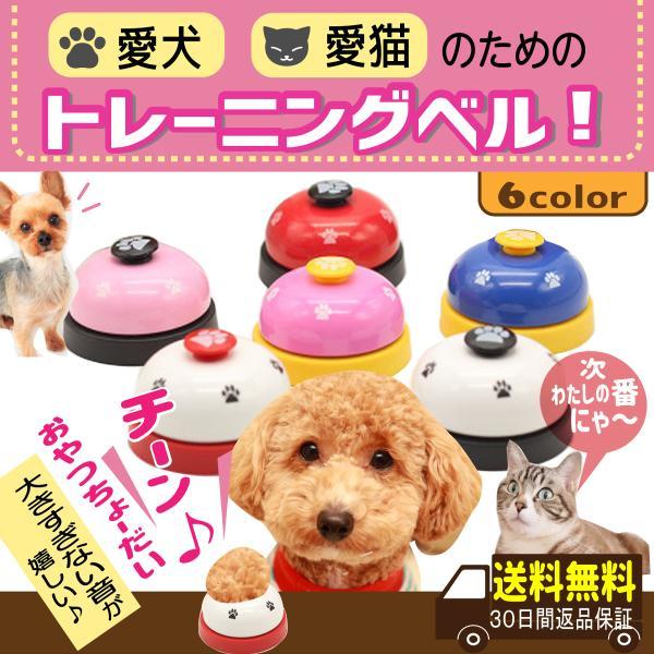 犬トレーニングベル しつけベル  犬用おもちゃ ペット呼び鈴 卓上ベル 肉球ベルの画像