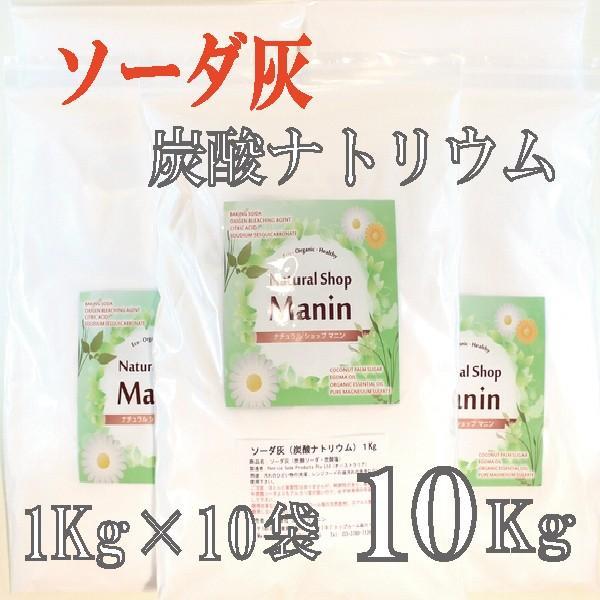 ソーダ灰 10Kg (1Kg×10袋) 炭酸ナトリウム 炭酸ソーダ 炭酸塩 洗濯