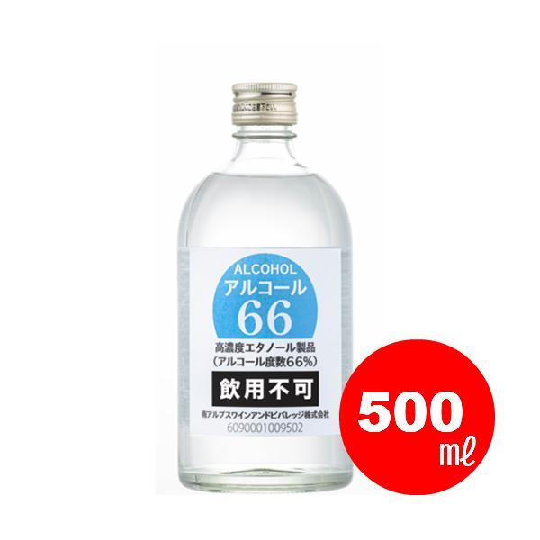 アルコール66除菌剤500ml1本アルコール66度 飲用不可 南アルプスワインアンドビバレッジ