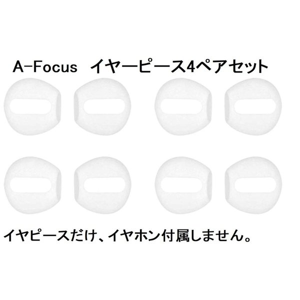 A-Focus AirPods 用 イヤーピース Fit in the case イヤホンカバー イヤーチップ シリコン製 8個入り4ペア