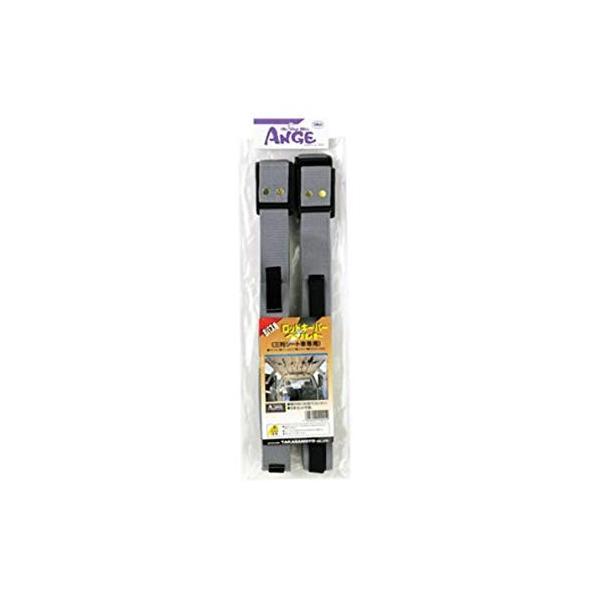 タカ産業 Bバス用ロッドキーパーベルト A-0006 400252