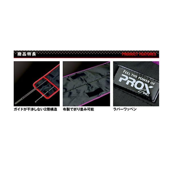 プロックス ロッドバッグ2 7ft/2ピース用 PX679272