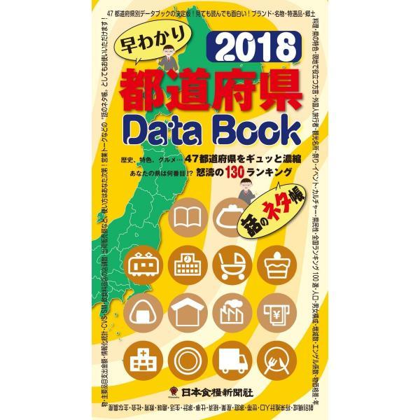 2018都道府県Data Book|nssc