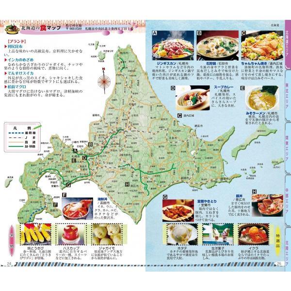 2018都道府県Data Book|nssc|02