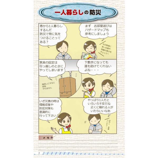 早わかり防災マニュアル|nssc|03