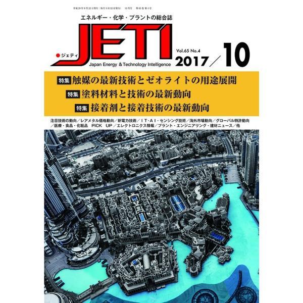 月刊JETI ジェティ 2017年10月号|nssc