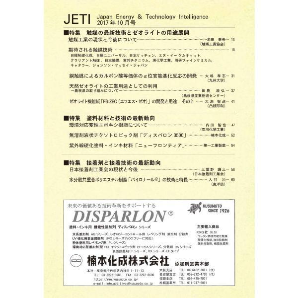 月刊JETI ジェティ 2017年10月号|nssc|02