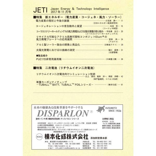 月刊JETI ジェティ 2017年11月号|nssc|02