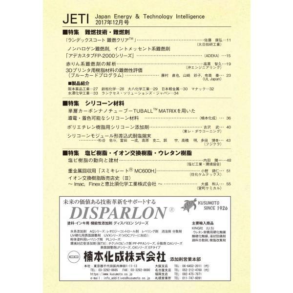 月刊JETI ジェティ 2017年12月号|nssc|02