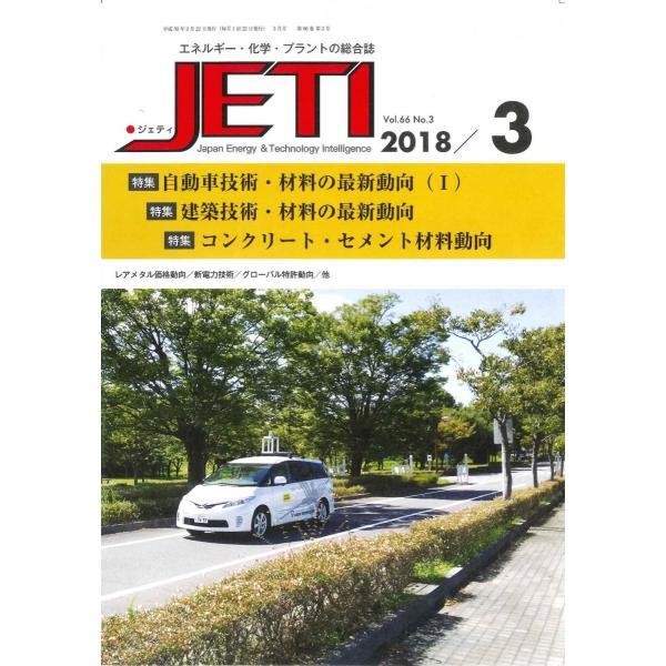 月刊JETI ジェティ 2018年3月号|nssc