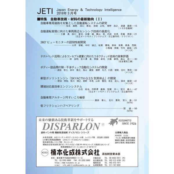 月刊JETI ジェティ 2018年3月号|nssc|02
