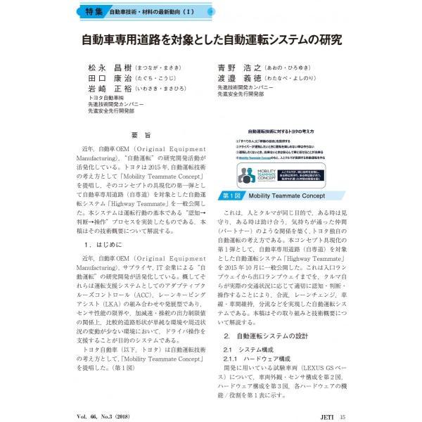 月刊JETI ジェティ 2018年3月号|nssc|05