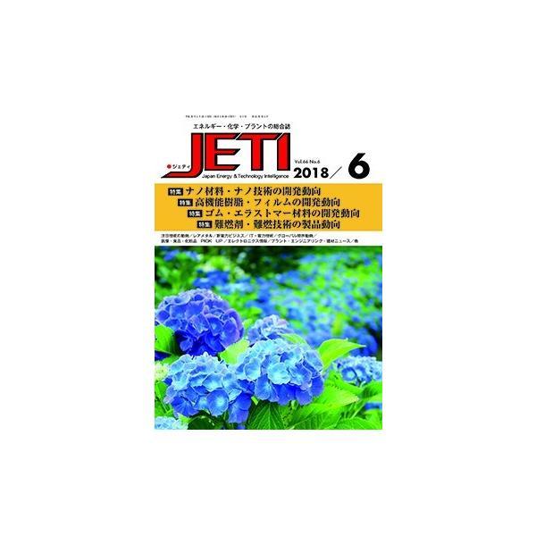 月刊JETI ジェティ 2018年6月号|nssc