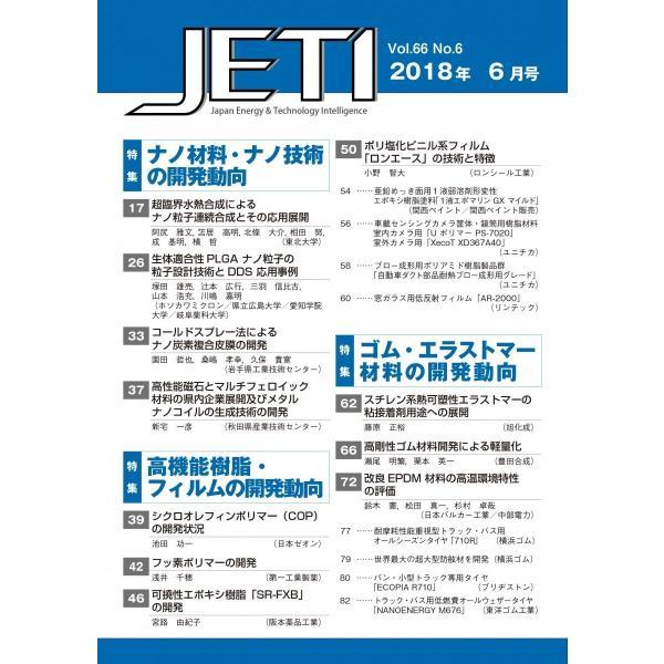 月刊JETI ジェティ 2018年6月号|nssc|02