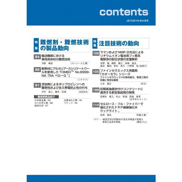 月刊JETI ジェティ 2018年6月号|nssc|03