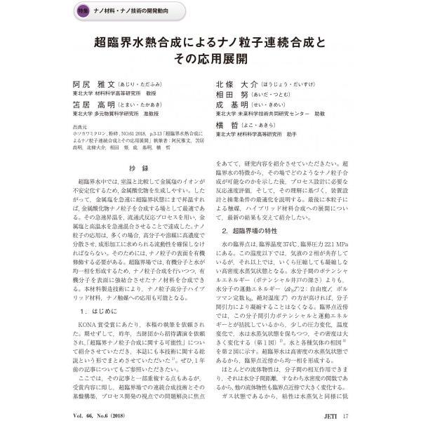 月刊JETI ジェティ 2018年6月号|nssc|05
