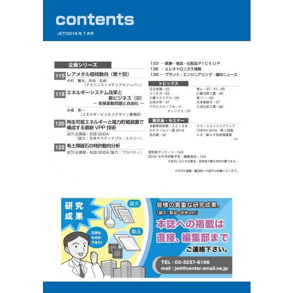 月刊JETI ジェティ 2018年7月号|nssc|04
