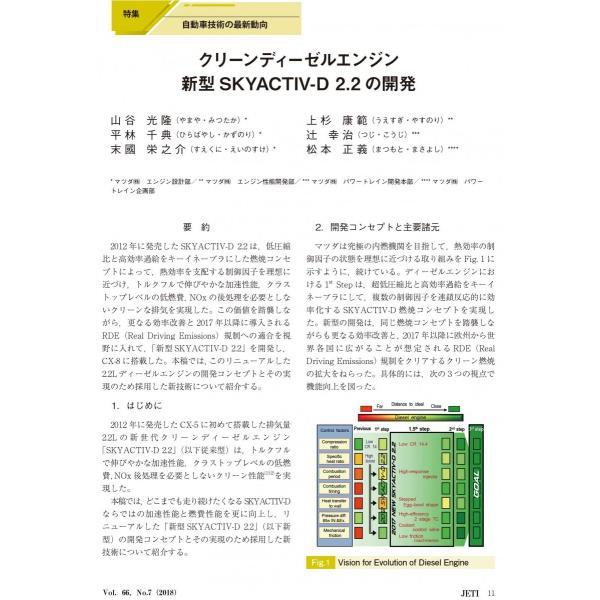 月刊JETI ジェティ 2018年7月号|nssc|05