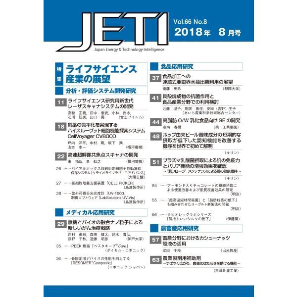 月刊JETI ジェティ 2018年8月号|nssc|02