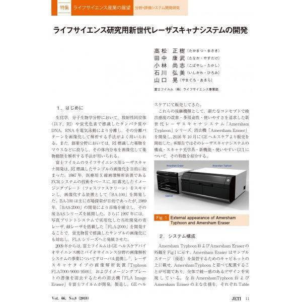 月刊JETI ジェティ 2018年8月号|nssc|05
