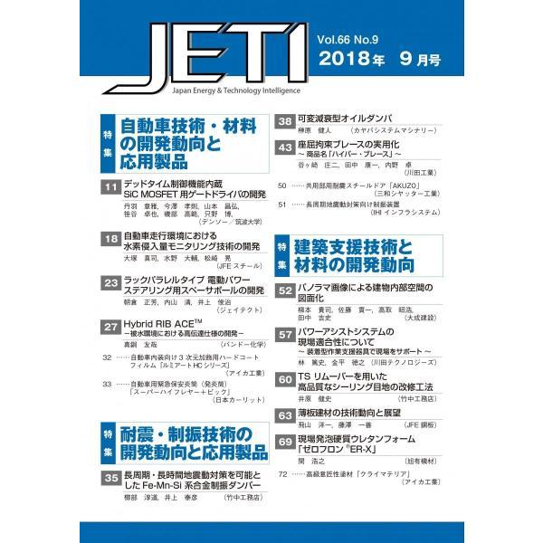 月刊JETI ジェティ 2018年9月号|nssc|02