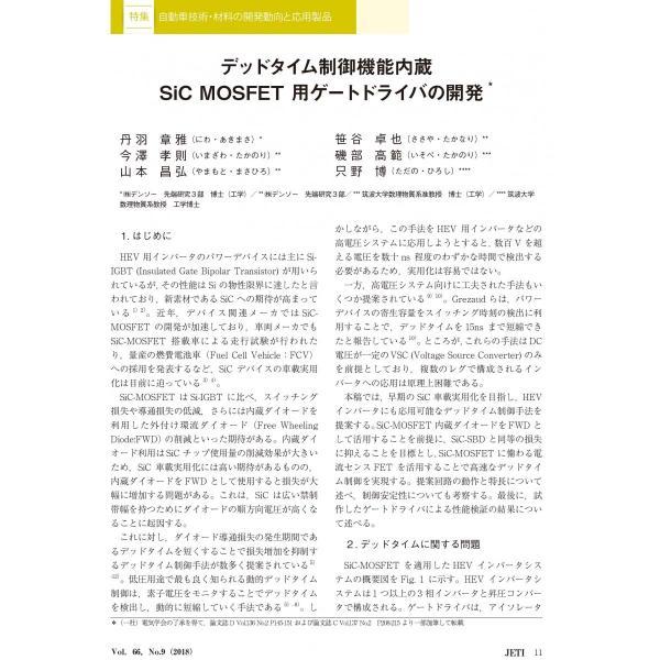月刊JETI ジェティ 2018年9月号|nssc|05