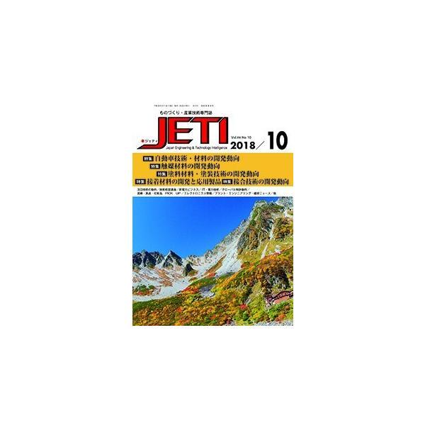 月刊JETI ジェティ 2018年10月号|nssc