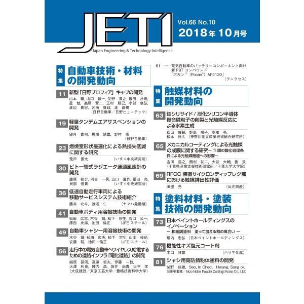 月刊JETI ジェティ 2018年10月号|nssc|02