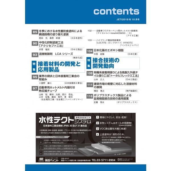 月刊JETI ジェティ 2018年10月号|nssc|03