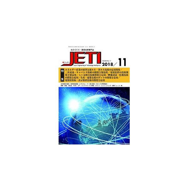 月刊JETI ジェティ 2018年11月号 nssc