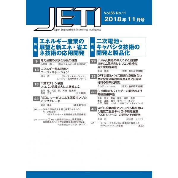 月刊JETI ジェティ 2018年11月号|nssc|02