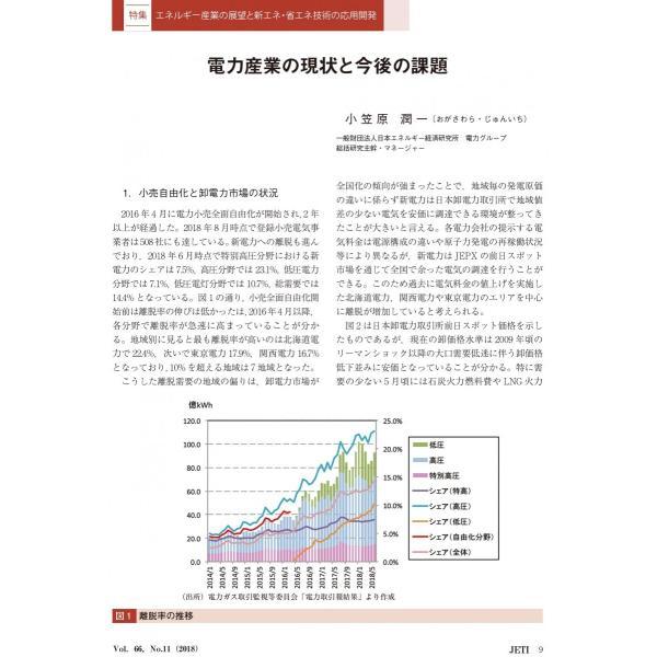 月刊JETI ジェティ 2018年11月号 nssc 05