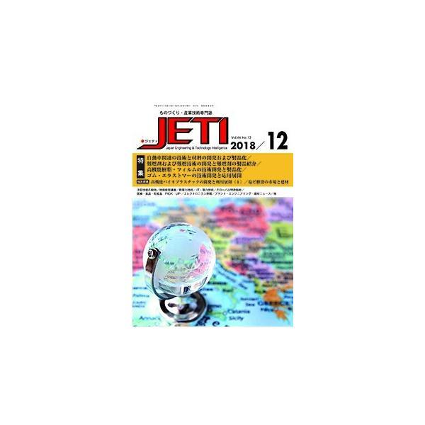 月刊JETI ジェティ 2018年12月号|nssc