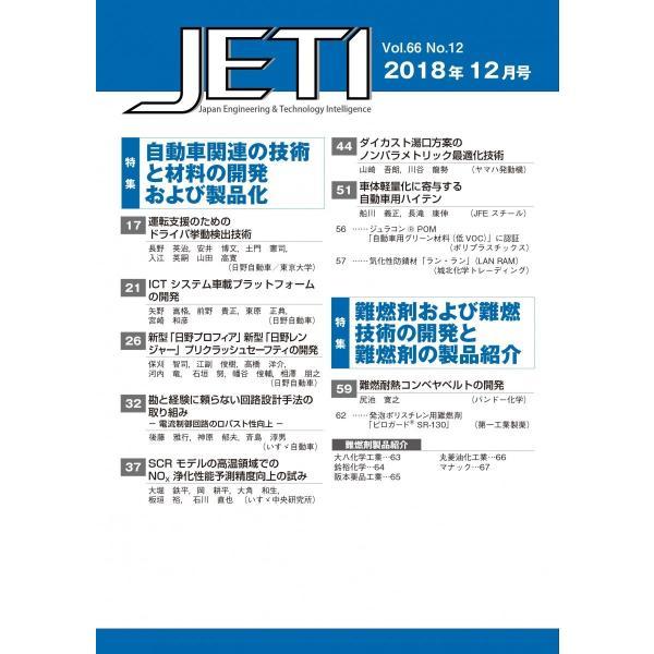 月刊JETI ジェティ 2018年12月号|nssc|02