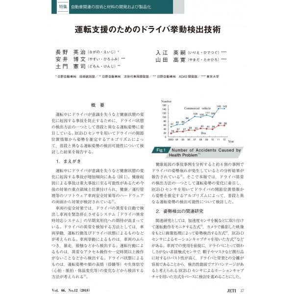 月刊JETI ジェティ 2018年12月号|nssc|05