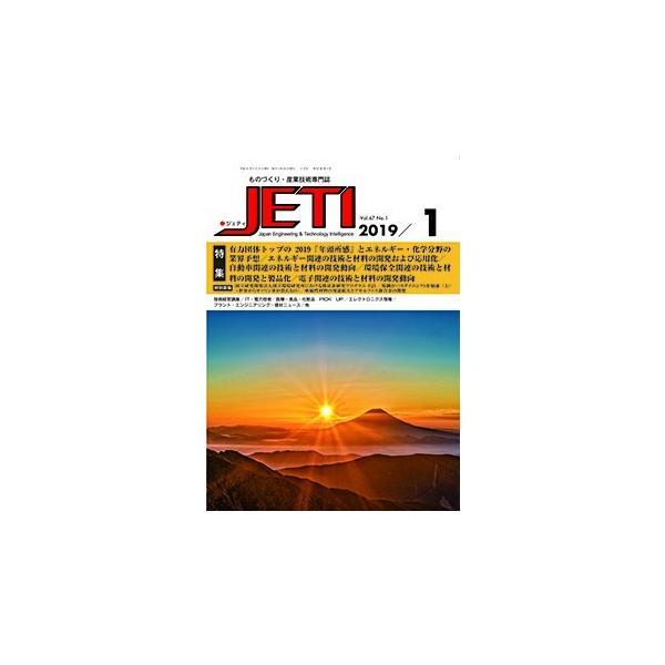 月刊JETI ジェティ 2019年1月号|nssc