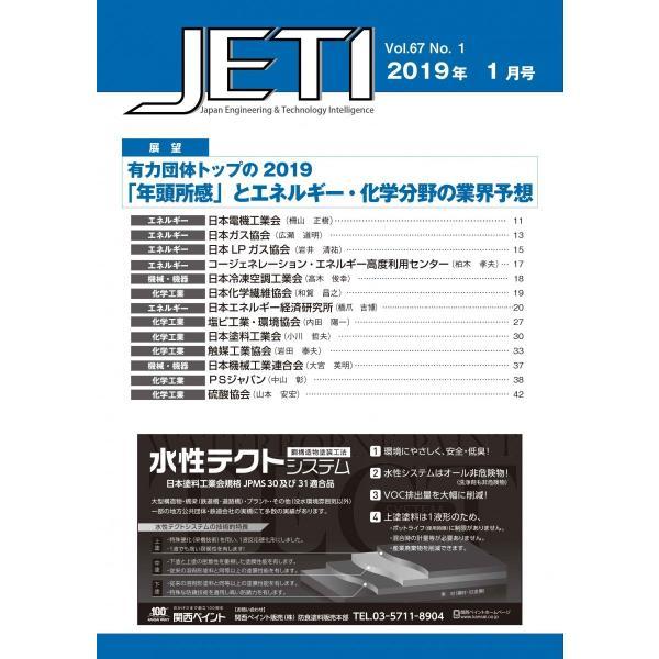 月刊JETI ジェティ 2019年1月号|nssc|02