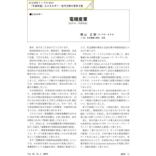 月刊JETI ジェティ 2019年1月号|nssc|06