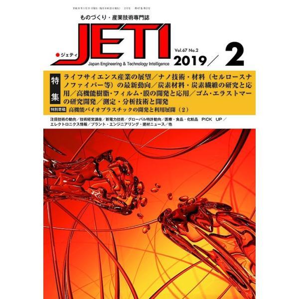 月刊JETI ジェティ 2019年2月号|nssc