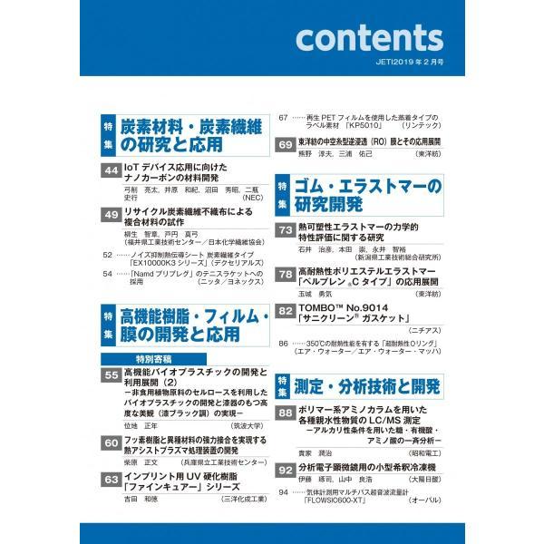 月刊JETI ジェティ 2019年2月号|nssc|03