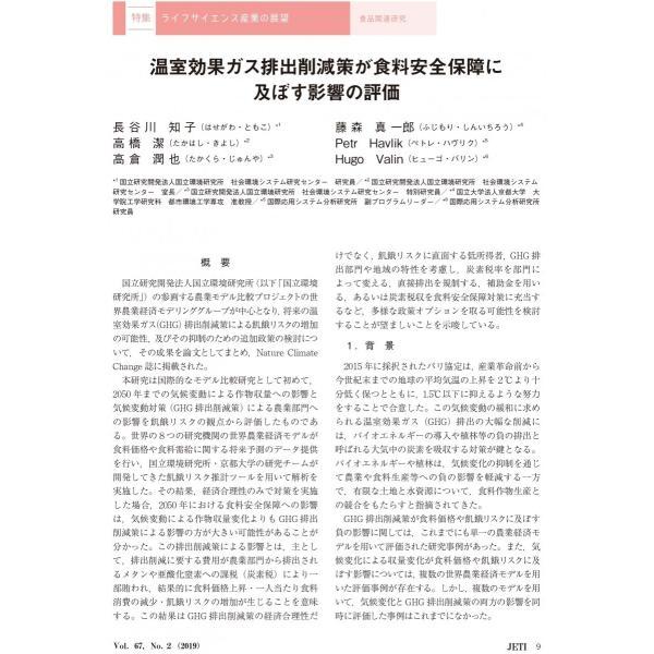 月刊JETI ジェティ 2019年2月号|nssc|05
