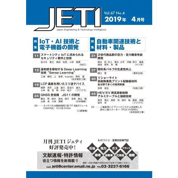 月刊JETI ジェティ 2019年4月号|nssc|02