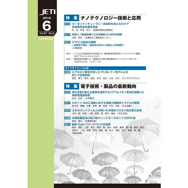 月刊JETI ジェティ 2019年6月号|nssc|02