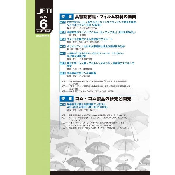 月刊JETI ジェティ 2019年6月号|nssc|03