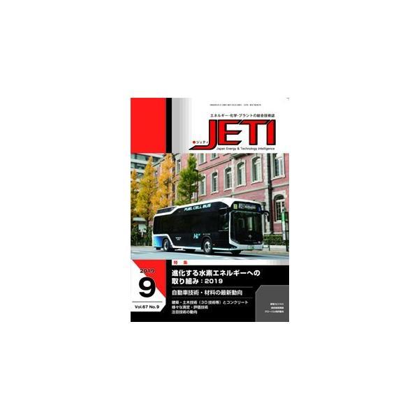 月刊JETI ジェティ 2019年9月号|nssc